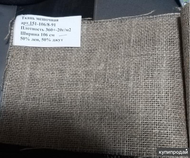Ткань мешочная 360+/-20гр/м2 (джут/лён) ширина 106 см 49/60