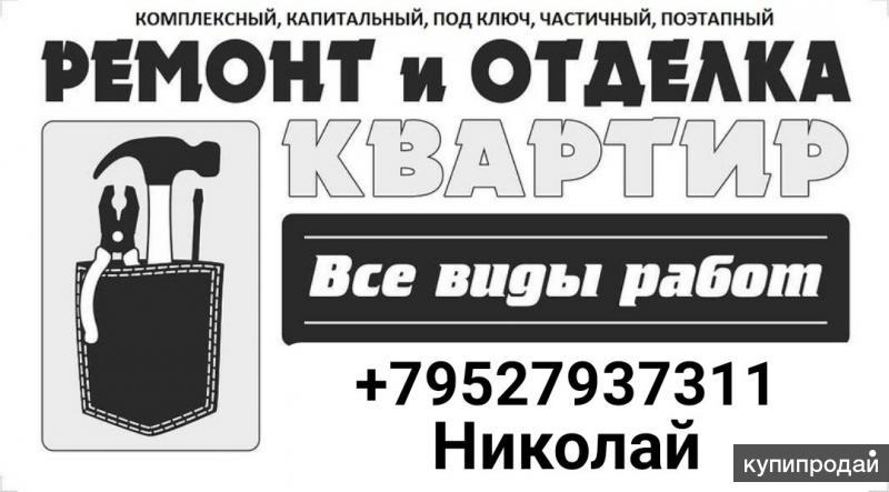 Ремонт и отделка а Калининграде