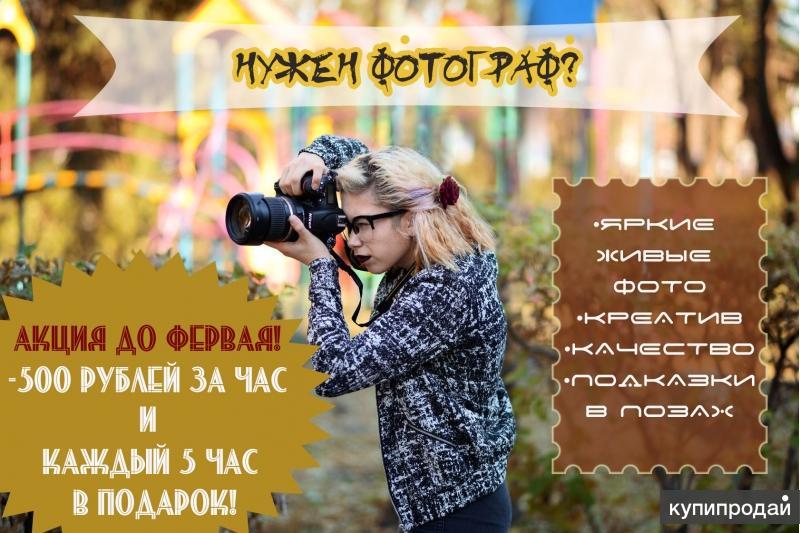 выбрать где дать рекламу фотографу девку