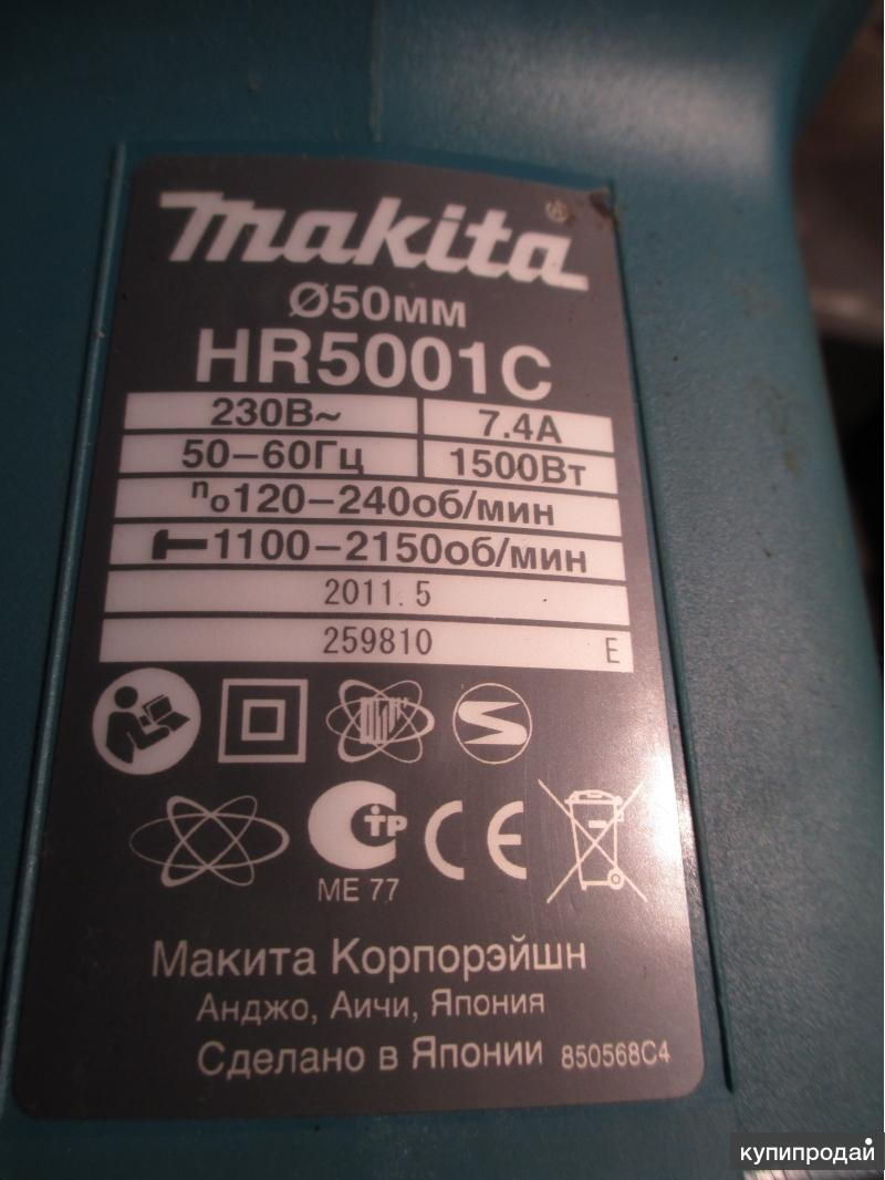 перфоратор  makita hr5001c