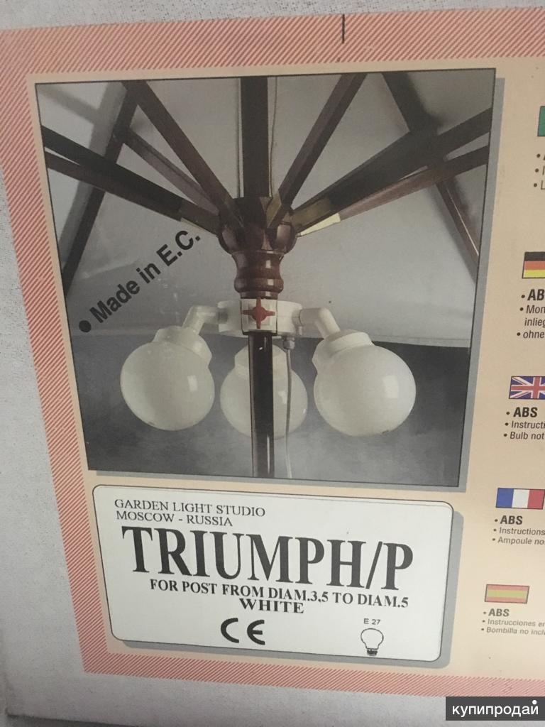 продаются уличные светильники для дома и дачи