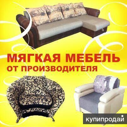 Мягкая мебель от производителя.