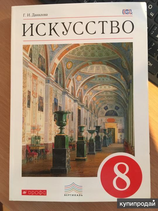 Искусство 8 класс Данилова учебник новый