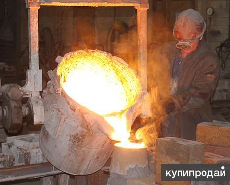 Литье стали, чугуна, цветных сплавов: бронз, латуней, алюминиевых сплавов