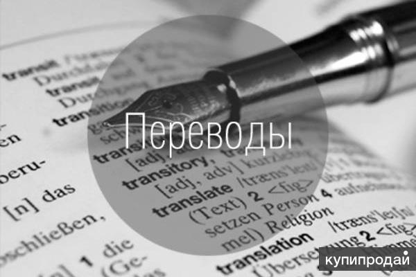 Перевод документов и текстов