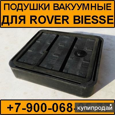 Вакуумные подушки (модули, присоски) для станков Biesse Rover - аналоги