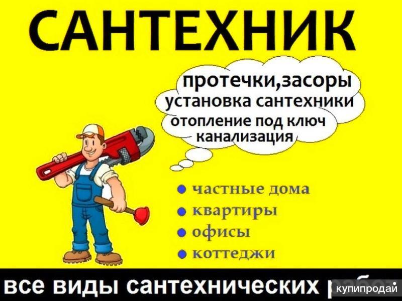 Услуги Сантехника Южно-сахалинск