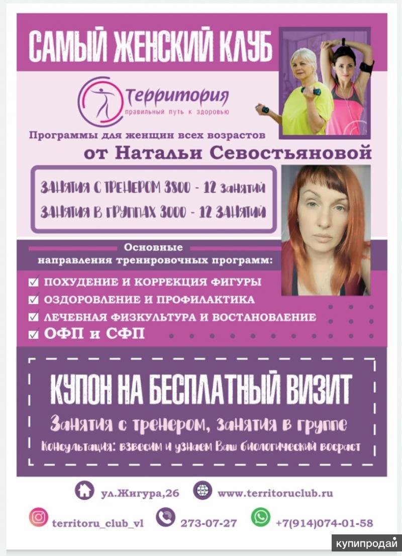 Программа похудения во владивостоке