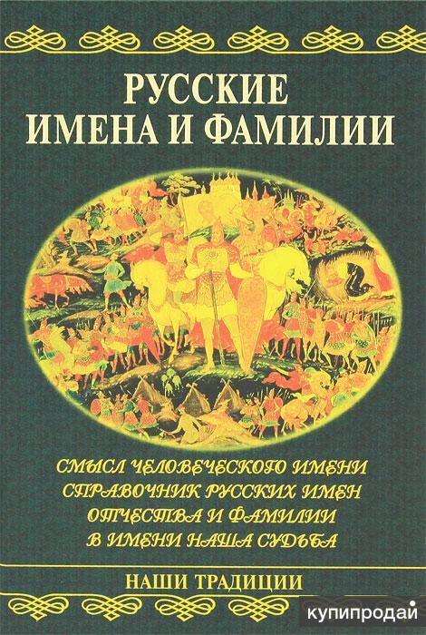 Наталья Шейко: Русские имена и фамилии. Новая