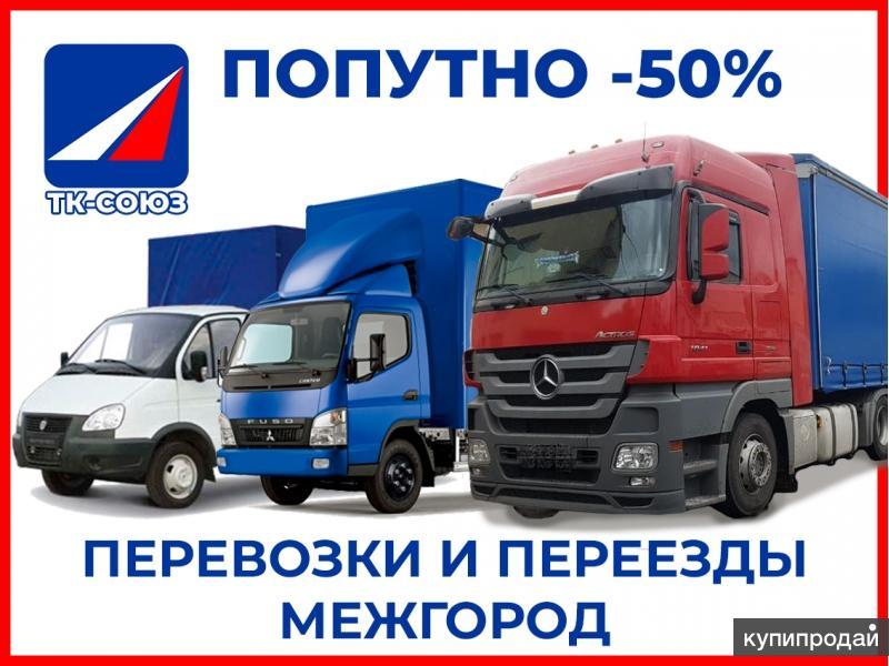 Грузоперевозки и переезды из/в Елизово попутно по России