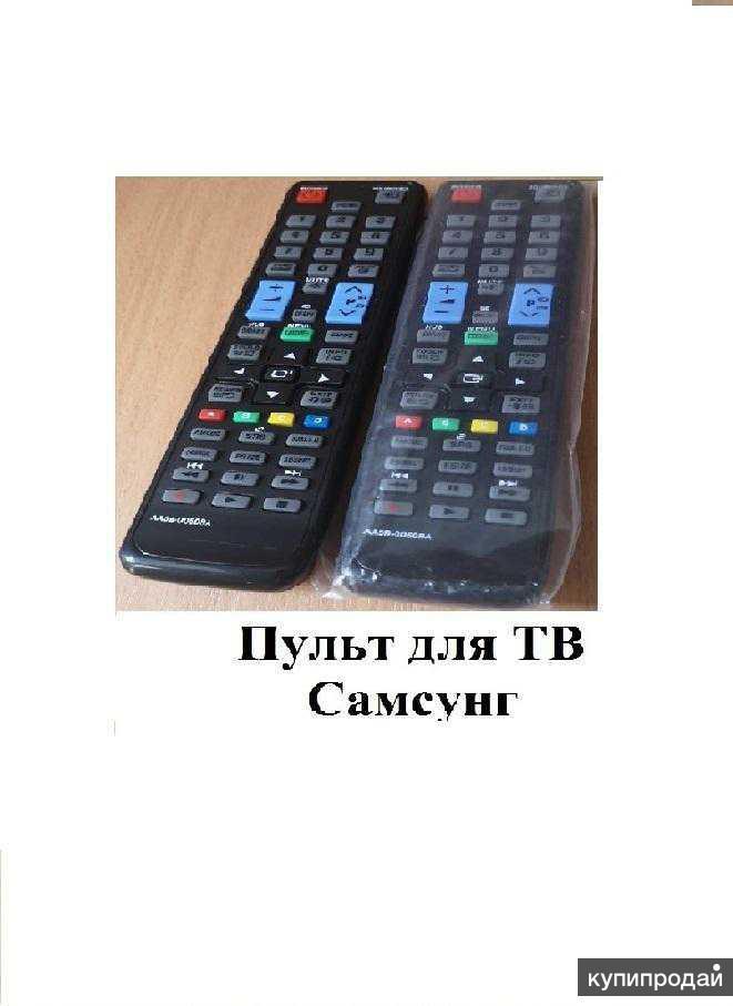 Пульт для телевизора Samsung - новый в упаковке