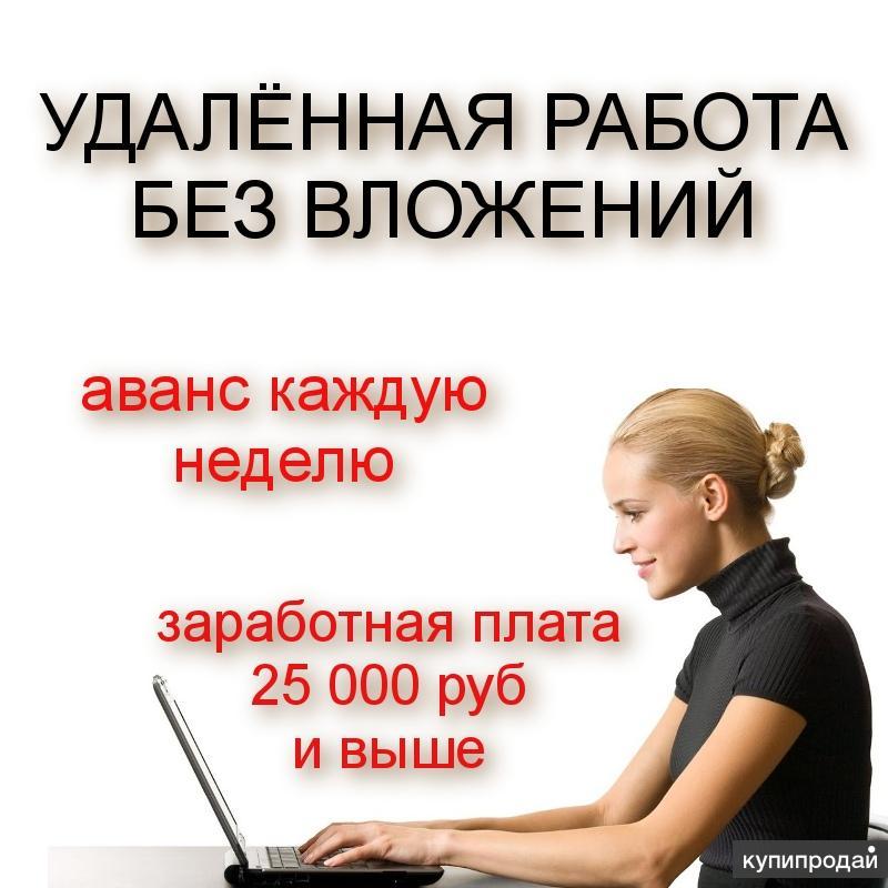 удаленная работа через интернет свежие вакансии