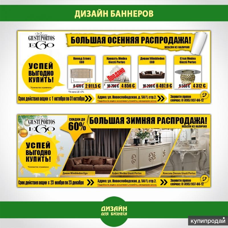 Дизайн баннеров, сайтов, соц.сетей, визиток, листовок