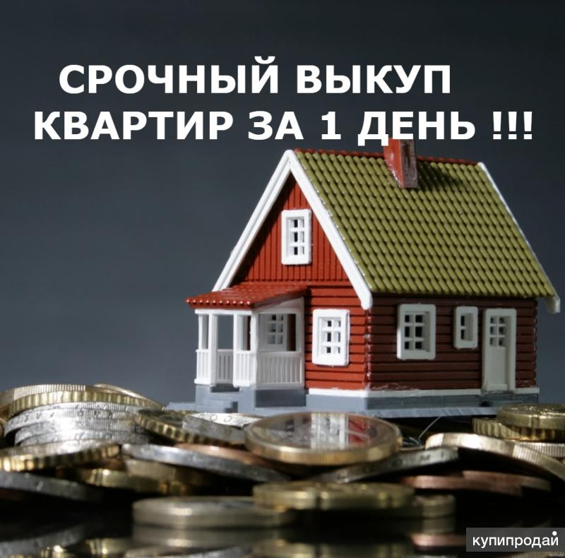 выкуп недвижимости в москве