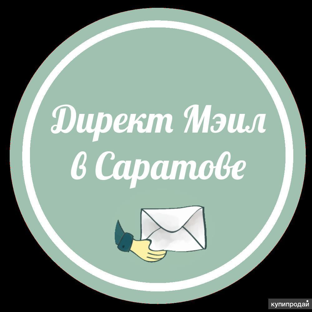 Директ мейл в Саратове - прямая доставка Ваших рекламных материалов до клиента