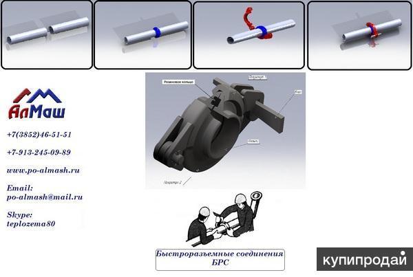 Соединения для быстроразборных трубопроводов