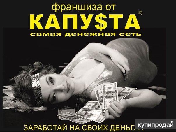 КАПУСТА Франшиза