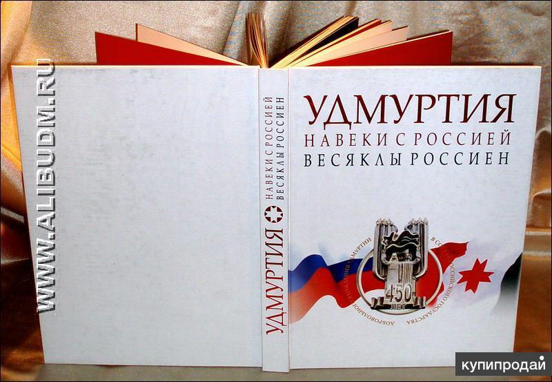 Книги Удмуртии. Удмуртия. Навеки с Россией.