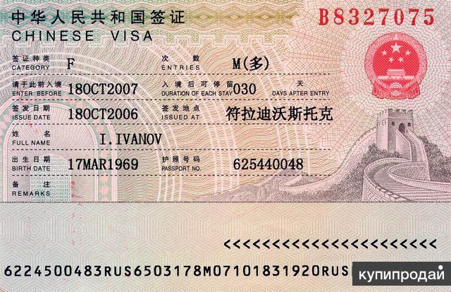 Визы в Китай в Ростове на Дону