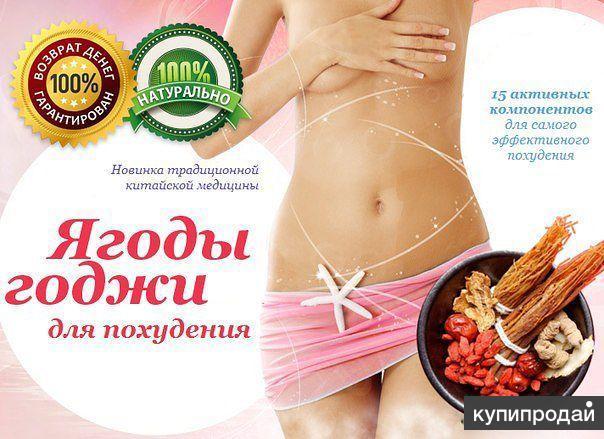Ягоды годжи отзывы врачейдиетологов для похудения Состав
