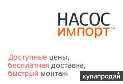 Купите насос по АКЦИИ от компании Насос Импорт