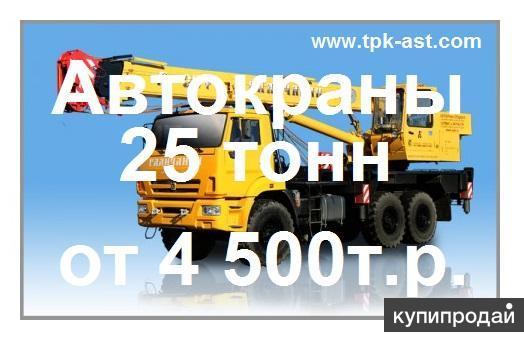 Продажа автокранов Галичанин 25 тонн. Цены от  4 500 тыс. руб. + Скидки!