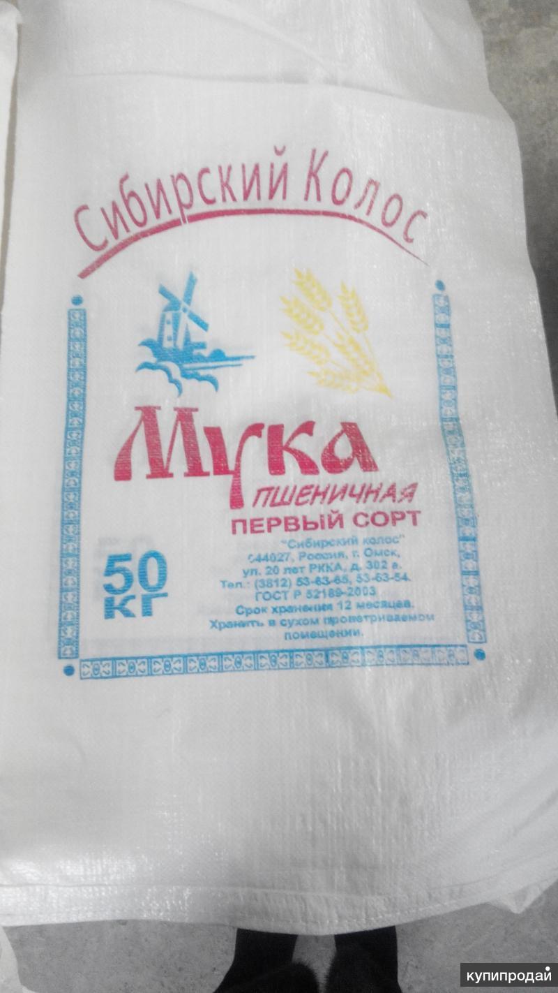"""Мука от производителей """"Сибирский колос"""""""