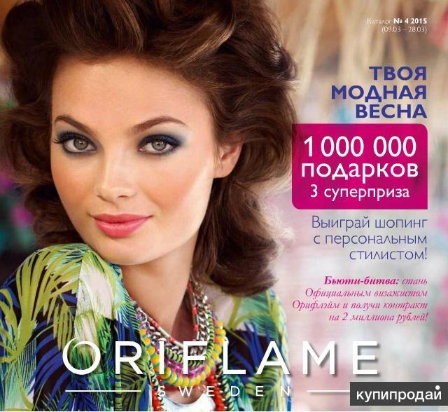 Косметическая компания Орифлейм набирает дистрибьюторов