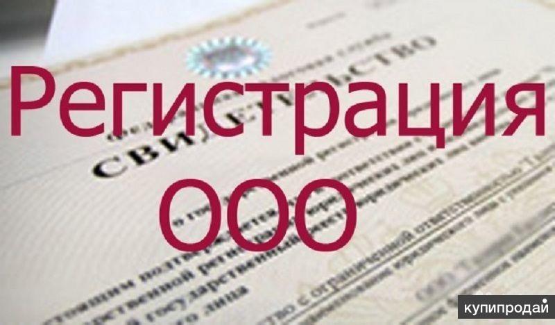 Регистрация ООО и Индивидуальных предпринимателей
