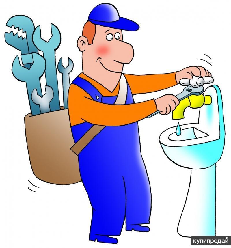 сантехник,сварочные работы
