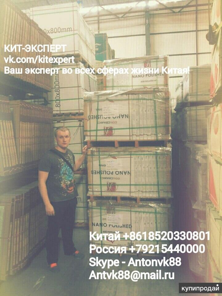 Переводчик в Гуанчжоу в Китае Антон Холунов