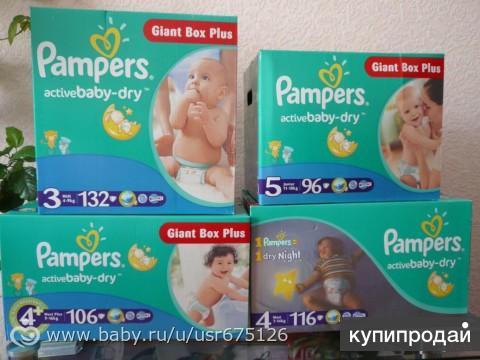 Предлагаю Подгузники памперс Pampers Active Baby Dry, Premium Care,Трусики