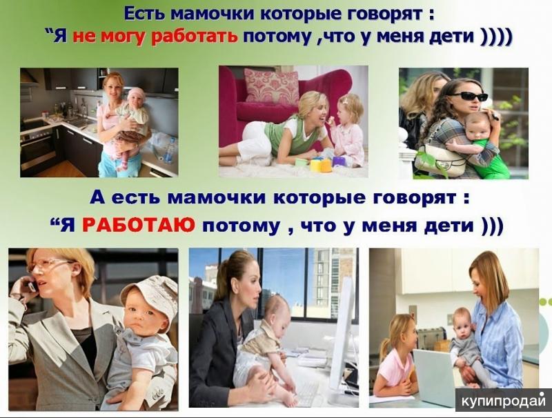 Работа для мамочек, студентов, пенсионеров, мужчин!