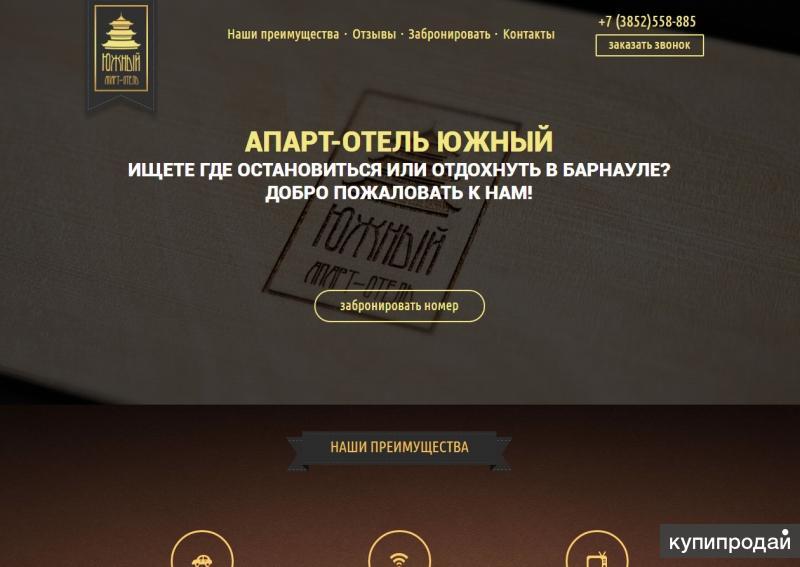Удобный сайт гостиницы Барнаула