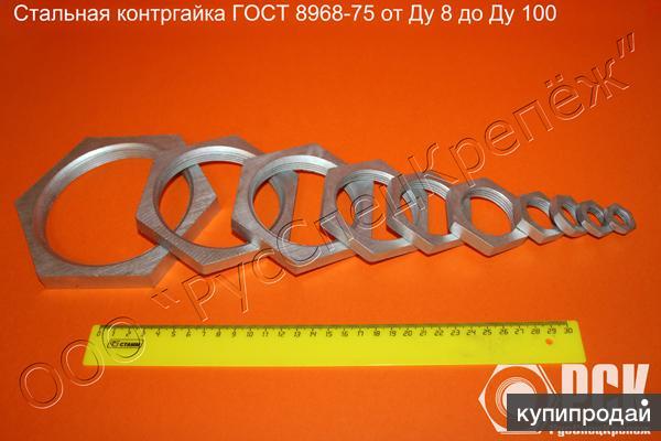 Контргайка Ду 15-Ду 50 ГОСТ 8968-75