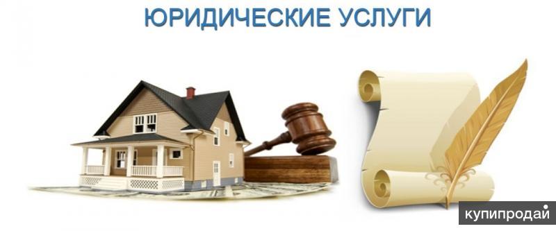 Юридическое сопровождение наследственных процессов.