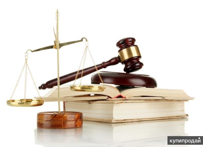 Весь спектр юридических услуг (высококвалифицированные юристы)