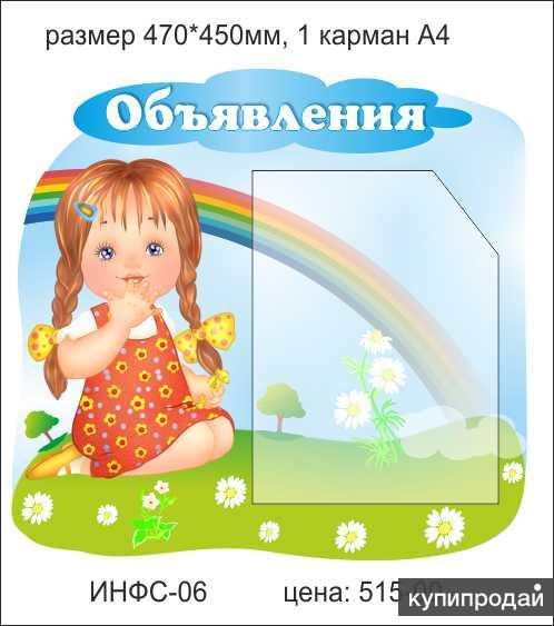 """Стенд""""Объявления"""""""