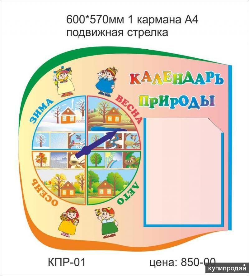 """Стенд""""Календарь природы"""""""