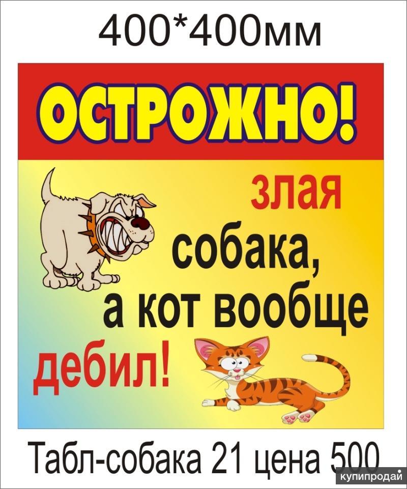 """Табличка""""Осторожно злая собака!"""