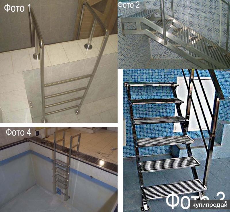 Лестницы для бассейна из нержавеющей стали.