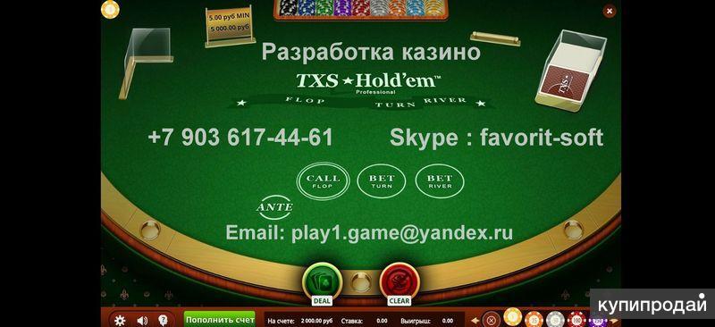 Интернет казино купить intitle forum игровые автоматы онлайн бесплатно rezident