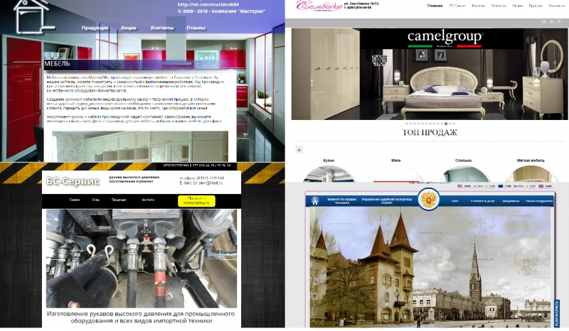 Сайт саратов создание компания рбд сайт