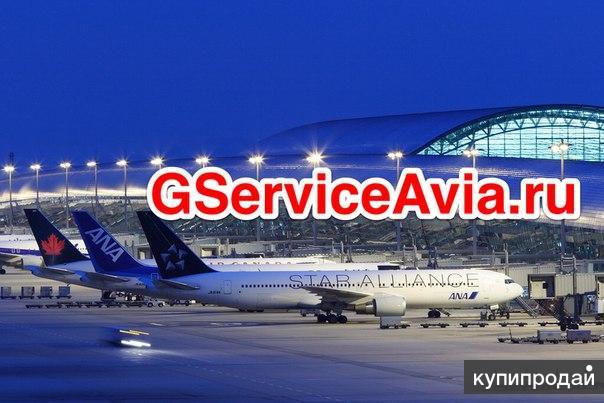 GSAvia.com Самые быстрые авиабилеты в Омске!