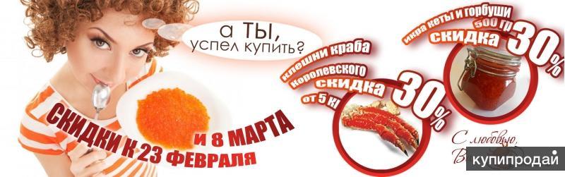 Икра красная кеты, краб Камчатский с доставкой по Москве от 5 кг