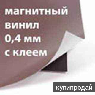 Магнитный винил с клеем 0,4 мм.