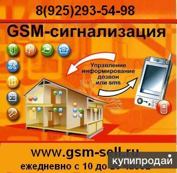 Готовые комплекты GSM сигнализации для дачи,гаража