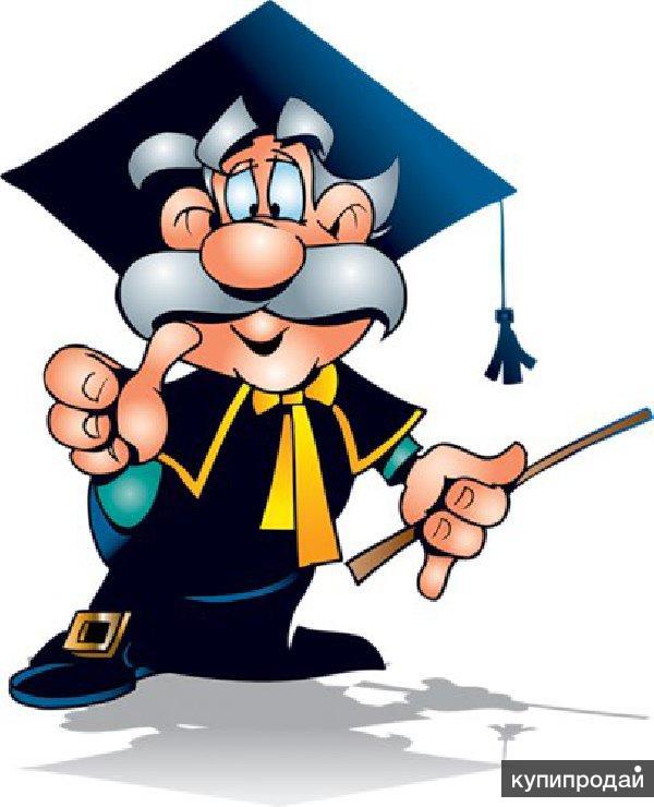 Срочно курсовые и дипломные- профессиональная помощь студентам