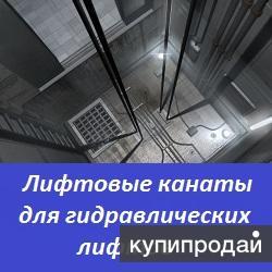 Канаты для гидравлических лифтов