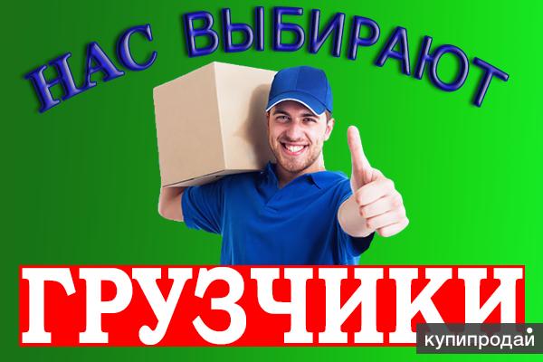 служба грузчиков Красноярска